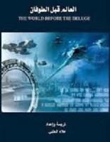 كتاب: العالم قبل الطوفان جـ1 - علاء الحلبي