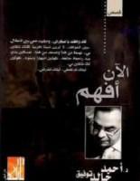 رواية الآن أفهم - أحمد خالد توفيق