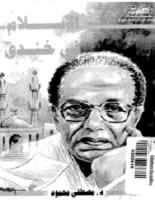 كتاب الإسلام في خندق - مصطفى محمود