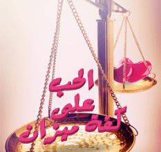 رواية الحب على كفة ميزان – دينا عماد