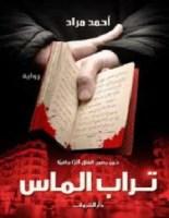 رواية تراب الماس - أحمد مراد