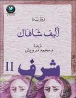 رواية شرف الجزء الثاني – إليف شافاق