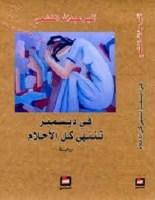 رواية في ديسمبر تنتهي كل الاحلام - اثير عبدالله