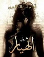 رواية انهيار - أسماء علاء الدين