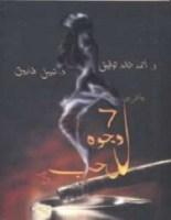 رواية سبع وجوة للحب - أحمد خالد توفيق