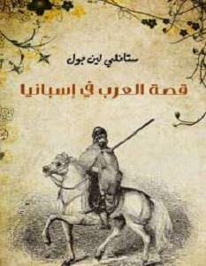 كتاب قصة العرب فى إسبانيا - ستانلى لين بول