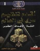 اقدم تنظيم سري في العالم - منصور عبد الحكيم
