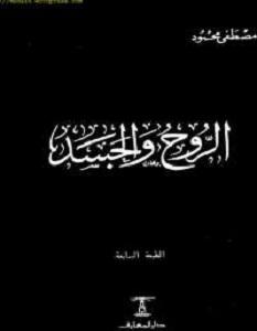 كتاب الروح والجسد - مصطفى محمود
