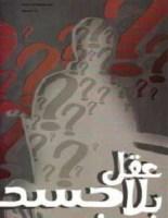 رواية عقل بلا جسد - أحمد خالد توفيق