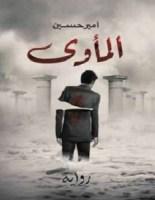 رواية المأوى - أمير حسين