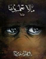 رواية ما لا تعلمون - أحمد السعيد مراد