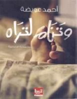 رواية وتنام لتراه - أحمد عويضة
