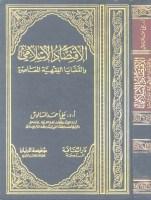 الاقتصاد الاسلامى والقضايا الفقهية المعاصرة - أحمد السالوس