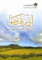 إنى رزقت حبها - محمد سالم الخضر