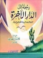 رحلة الى الدار الآخرة - محمود المصرى