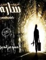 رواية سارة .. الهروب قدرى - أحمد عز الدين