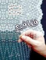 رواية فقاقيع - أحمد خالد توفيق