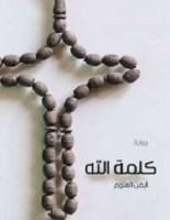 رواية كلمة الله - أيمن العتوم