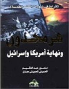 كتاب هرمجدون ونهاية أمريكا واسرائيل - منصور عبدالحكيم