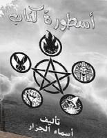 تحميل رواية أسطورة كتاب pdf - أسماء الجزار