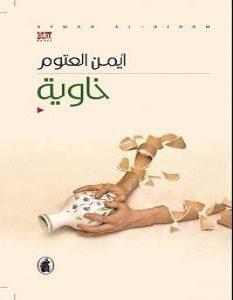 تحميل رواية خاوية pdf – أيمن العتوم