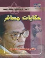 حكايات مسافر - مصطفى محمود