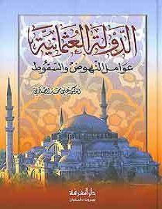كتاب الدولة العثمانية - محمد الصلابى