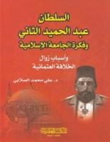 كتاب السلطان عبد الحميد الثاني - محمد الصلابى
