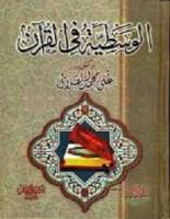 كتاب الوسطية فى القرآن - محمد الصلابى