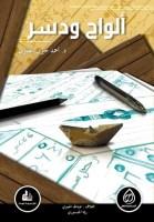 كتاب ألواح ودسر - أحمد خيرى العمرى