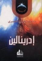 إدرينالين - احمد خيرى