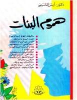 كتاب هموم البنات - أيمن الحسينى