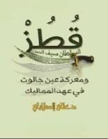 كتاب السلطان سيف الدين قطز - محمد الصلابى