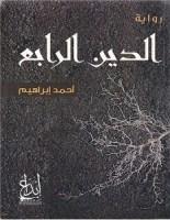 تحميل رواية الدين الرابع – أحمد إبراهيم