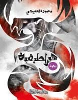 تحميل رواية هيراطيقية pdf – محمود الجعيدي