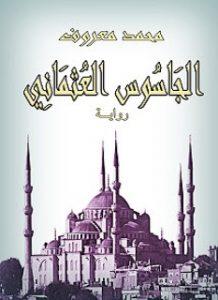 تحميل رواية الجاسوس العثماني – محمد معروف