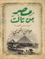 كتاب مصر من تالت – مؤمن المحمدى