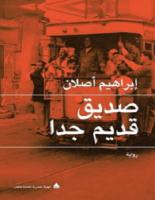 تحميل رواية صديق قديم جدا pdf – إبراهيم أصلان