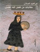 تحميل رواية حكايات من فضل الله عثمان pdf – إبراهيم أصلان