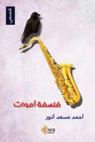 رواية فلسفة أموات - أحمد مسعد أنور