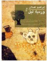 رواية وردية ليل – إبراهيم أصلان