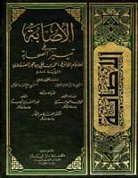 تحميل كتاب الإصابة في تمييز الصحابة – ابن حجر العسقلاني