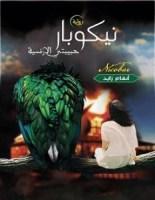 تحميل رواية نيكوبار – أنغام محمد زايد
