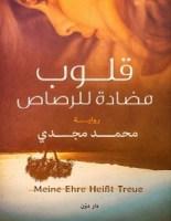 تحميل رواية قلوب مضادة للرصاص – محمد مجدي