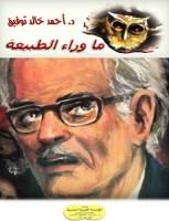 ما رواء الطبيعة - أحمد خالد توفيق