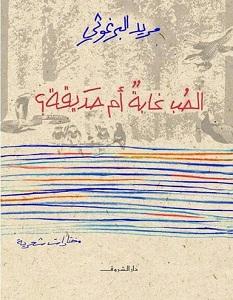 كتاب الحب غابة أم حديقة pdf – مريد البرغوثي