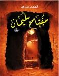 تحميل رواية مفتاح سليمان – أحمد بدران