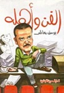كتاب الفن وأهله - يوسف معاطى