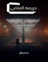 تحميل رواية جريمة الماضى – حسام بلال