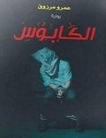تحميل رواية الكابوس pdf   عمرو مرزوق